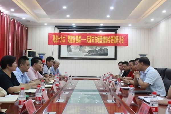 喜迎十九大党建在基层——天津市市场营销协会党建研讨会