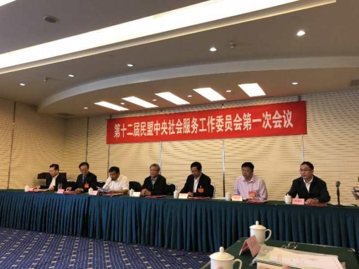 天津市市场营销协会会长周新刚当选第十二届民盟中央社会服务工作委员会委员