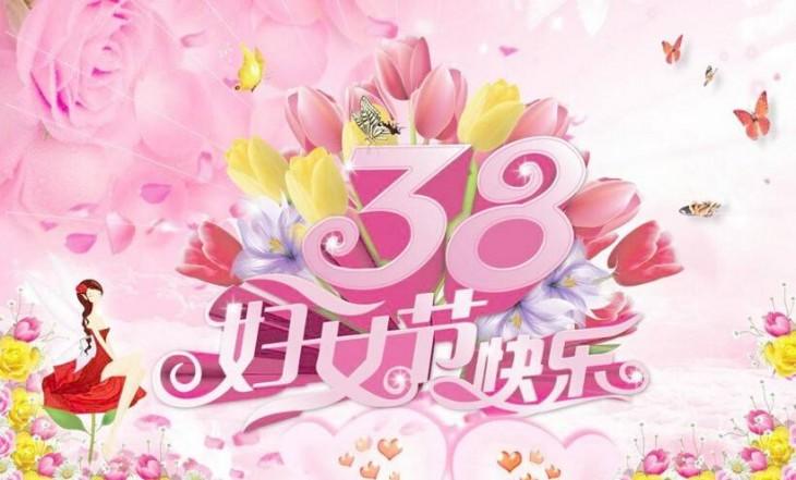 """天津市市场营销协会""""三八""""国际劳动妇女节慰问信"""